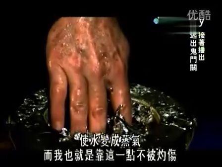 神奇!手放进700度高温液态铅里竟安然无恙