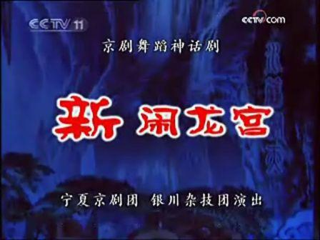 京剧【新闹龙宫】苏京平 杨兵兵