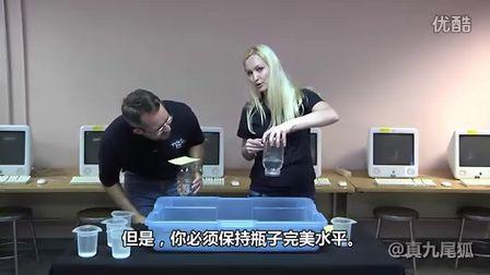 [中文字幕]你也试试 用水实现有趣的反重力实验