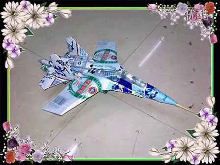易拉罐手工制作飞机航模飞牛原创优酷