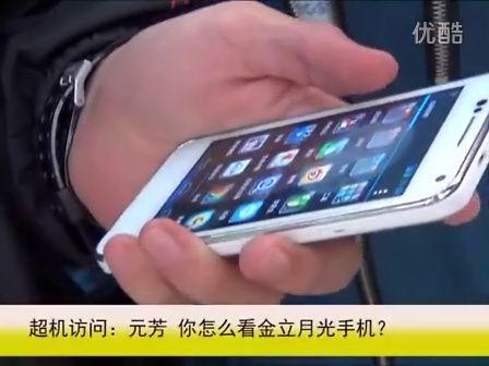 街头调查:元芳,你怎么看淘宝月光手机