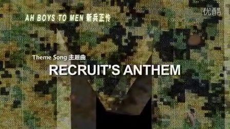 Ah Boys To Men 《新兵正传》主题曲 Recruit's Anthem