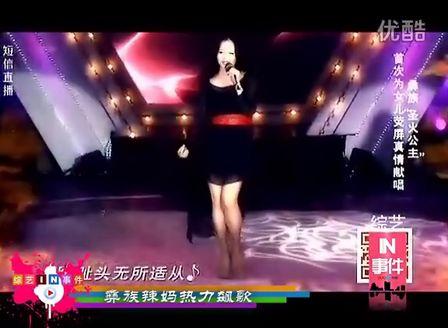 【综艺in事件】中国主妇好声音