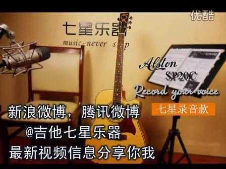七星吉他入门教学视频第九课(下)吉他提高 乐理讲解