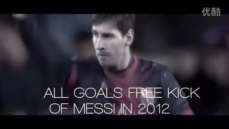 梅氏弧线!梅西2012年度全部任意球破门