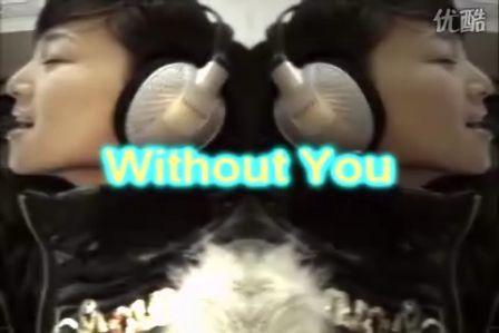安妮 翻唱 欧美金曲 《without you》怀念你天堂般的歌声