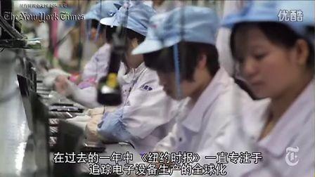 [中文字幕]紐約時報:中國血汗工廠在轉變
