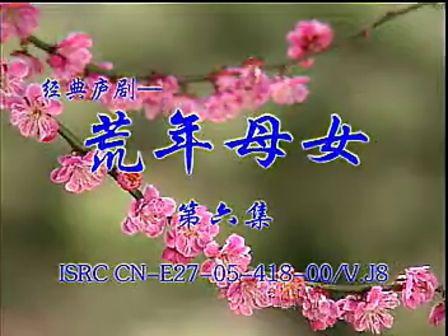 反修:经典安徽地方戏庐剧  荒年母女6