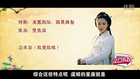 【爆笑解说】《楚汉传奇》人物星座大分析 何仙