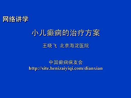 【2013.3.5】小儿癫痫治疗方案的选择——王晓飞