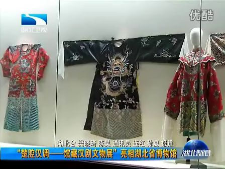 汉剧文物展亮相湖北省博物馆