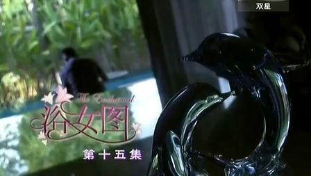 浴女图  (2013) 15【新加坡剧】
