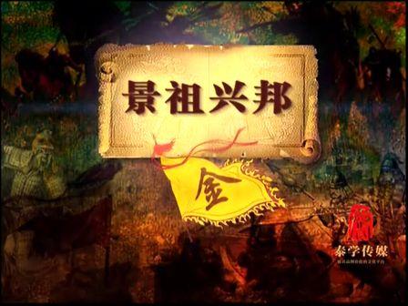 视频课堂:腾飞五千年之塞北三朝之金:景祖兴邦 02