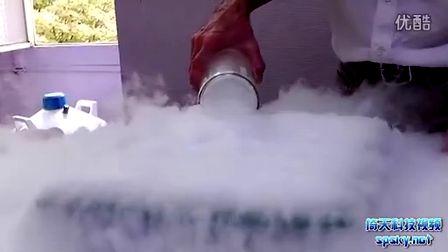 制作固體氮:沸騰降溫法