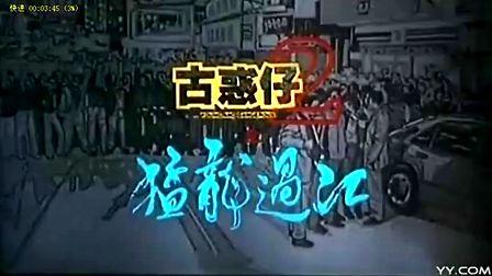 古惑仔2之猛龙过江图片