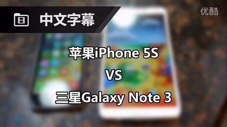 [中文字幕]iPhone 5S vs Galaxy Note 3 全面深度对比评测