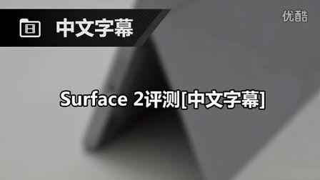 匯總:Surface 2和Surface Pro 2媒體評測和視頻