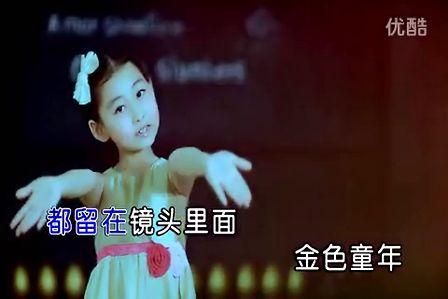 杨烁 金色童年 – 搜库