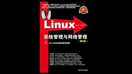 Linux系统管理与<font style='color:red;'>网络</font>管理第17章动态Web服务器配置和管理