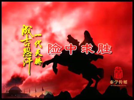 视频课堂:腾飞五千年之一代天骄成吉思汗 27险中求胜