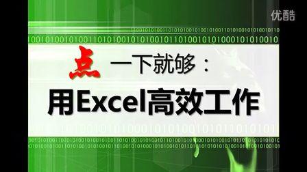 Excel培训师王德宝老师《点一下就够》演讲视频