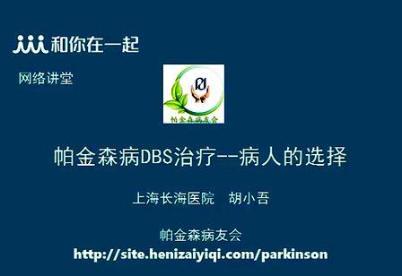 网络讲堂之八:DBS治疗帕金森——病人的选择,胡小吾教授