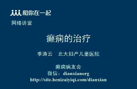 网络讲堂:癫痫的治疗科普讲座——北大妇儿季涛云