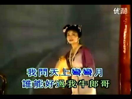 【黄梅戏】到底人间欢乐多:牛郎织女选段【韩