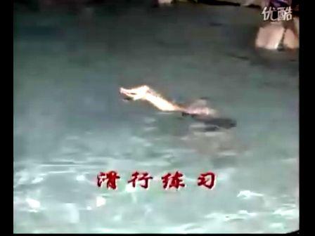 游泳视频教程水性