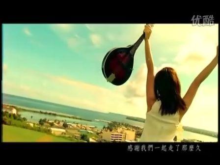 梁静茹MV:小手拉大手