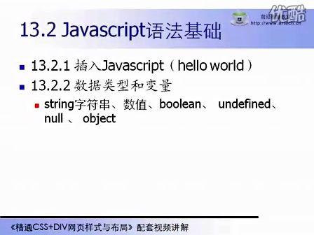 CSS+DIV网页设计视频教程 13
