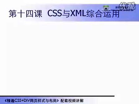 CSS+DIV网页设计视频教程 14