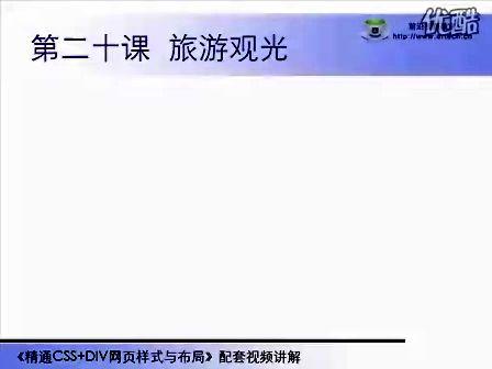 CSS+DIV网页设计视频教程 20
