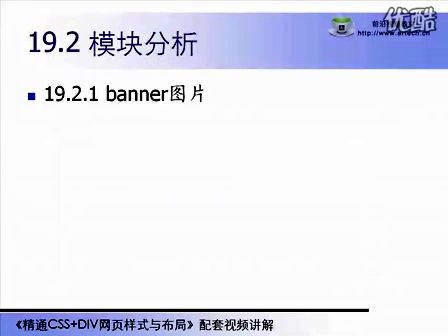 CSS+DIV网页设计视频教程 19