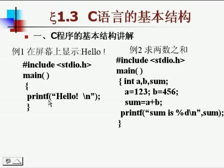 边用边学C语言视频教程--第一讲 — C语言概述