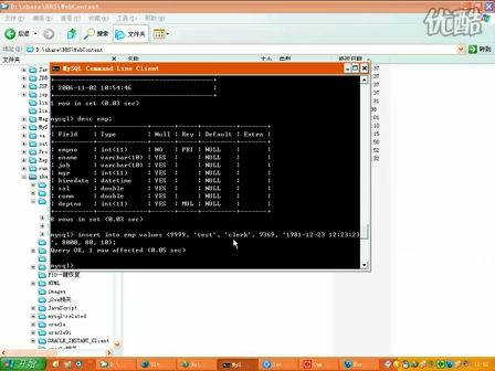MySQL简明视频教程8