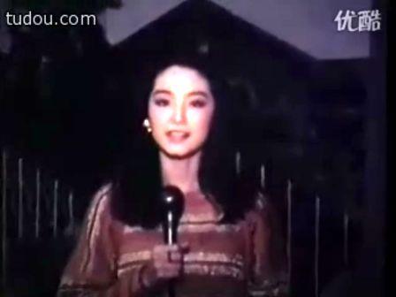 林青霞早期新闻视频 第一集