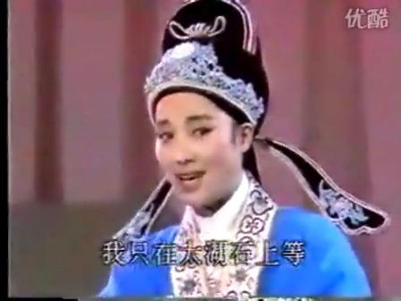 1992年春节晚会茅威涛:越剧《西