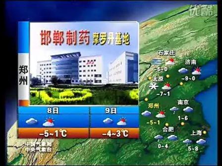 848提供的 新闻联播天气预报