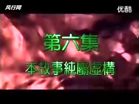我和僵尸有个约会第二部(粤语版)-第6集