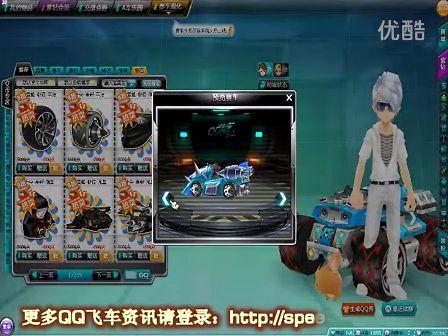 [电玩巴士]qq飞车全新版本 缘分天空>揭秘