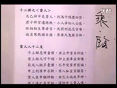 林武樟08年大六壬神课教育应用视频18-研究课程纲手的图片