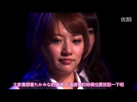 [T_K_M_N字幕组][内嵌]2012年4月18日_目撃者_公演_高橋みなみ生诞祭