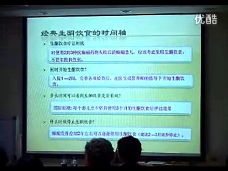 北大营养专家胡哲文:生酮饮食