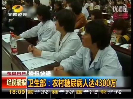 卫生部:农村糖尿病人达4300