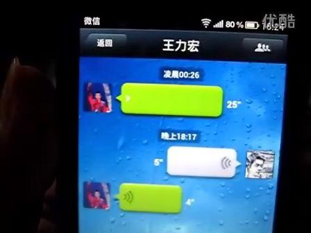 微信-对话王力宏