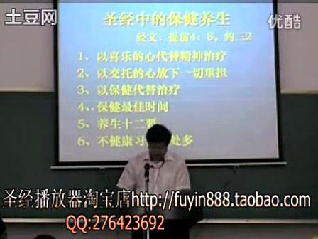 圣经中的保健与养生1-季凤文牧师讲道集