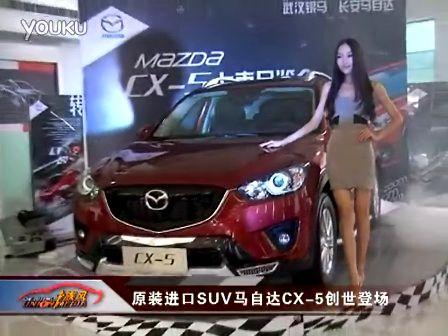 原装进口SUV马自达CX-5创世登场