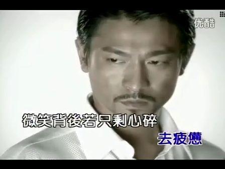 刘德华男人哭吧不是罪_