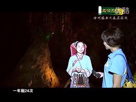 神州瑶都之秦岩胜景